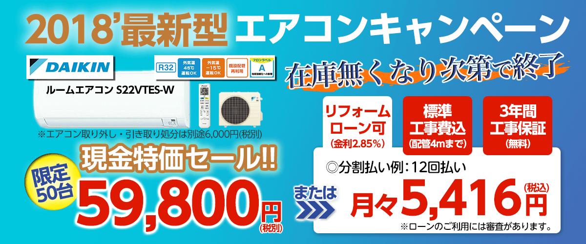 神奈川のエアコン2018年エアコンキャンペーン