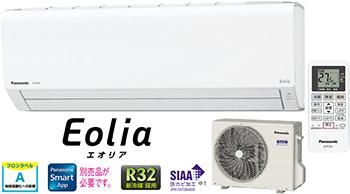 エオリア CS-289CF-W(2019年)