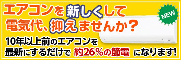 神奈川でエアコンを交換して電気代を抑えませんか?