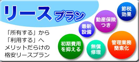神奈川のエアコンリースプラン