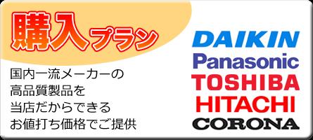 神奈川のエアコン商品一覧