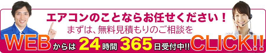 神奈川のエアコンについてお問い合わせはこちらから